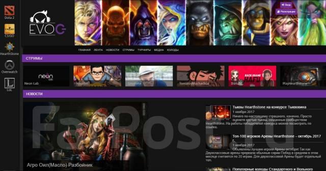 Сайт (медиа портал) по играм Dota 2, CS: GO, HearthStone