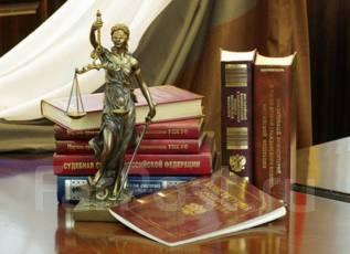 Опытный Юрист , Судебные споры любой сложности, Демократичные цены.