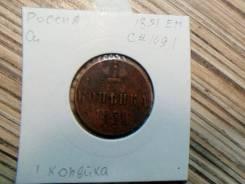 1 копейка 1851 ЕМ Николай 1