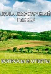 Оформление земли! Дальневосточный гектар! Консультации бесплатно! Скидки!