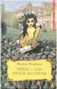 Пеперль - дочь венской проститутки