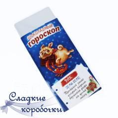 Шоколад новогодний Гороскоп! Рак! Отличный подарок!