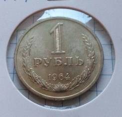 1 рубль 1964 года. Без обращения! В наличии!