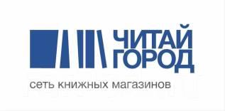 """Продавец-кассир. ООО """"Читай-город"""". Улица Полетаева 6"""
