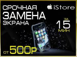 Замена экрана на iPhone, Samsung, Xiaomi , Meizu, SONY . Магазин iStore