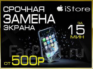 Замена экрана на iPhone, Samsung, Xiaomi , Meizu, SONY . Магазин iStore