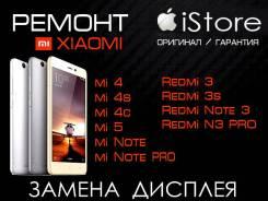 Замена экрана на телефоны Xiaomi, Meizu. iStore