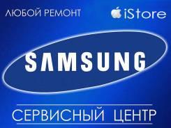 Ремонт телефонов Samsung. Замена экрана на любые модели Samsung.iStore