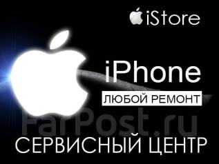 Срочная Замена экрана на Apple iPhone за 15 мин.iStore