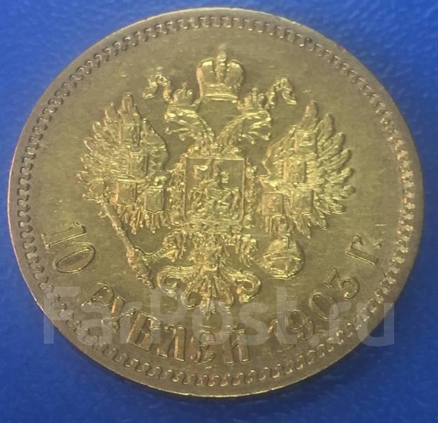Монета золотая 10 рублей николай іі 1903 цена альбом для банкнот и монет