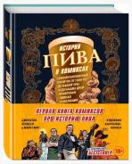 "Продам книгу ""История пива в комиксах"""