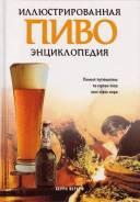 """Продам книгу """"Пиво. Иллюстрированная энциклопедия"""""""