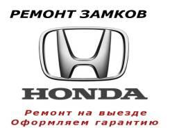 Хонда(Honda). Ремонт Замка Зажигания. Ремонт Замков в Иркутске