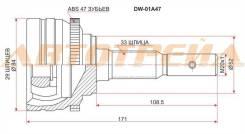 Шрус подвески. Daewoo Nexia, KLETN Daewoo Lanos Двигатели: A15SMS, A15MF, G15MF, F15MF