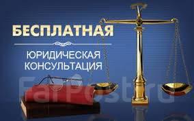 Бесплатные юридические консультации! Скидки на услуги