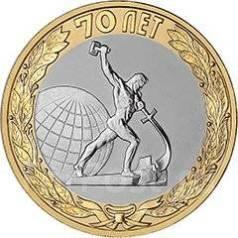 10 руб 70 лет Победы в Великой Отечественной Войне