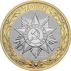 10 рублей 70 лет Победы (орден) 2015 г