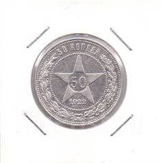 1.6 Монета серебро 50 копеек Рсфср 1922