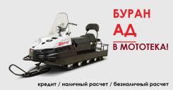 Русская механика Буран АД. исправен, есть птс, без пробега