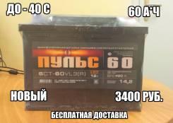 Пульс. 60 А.ч., Обратная (левое), производство Россия