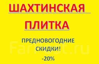 """Акции! """"Шахтинская Плитка"""""""