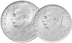 Чехословакия 50,100 крон 1949 г.70 лет И. В. Сталину. серебро