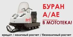 Русская механика Буран А. исправен, есть птс, без пробега
