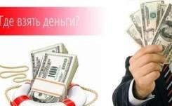 Финансовая Помощь. Займ под залог