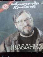 Пластинка Кальянов