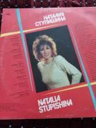 Пластинка Наталья Ступишина
