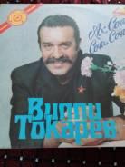 Пластинка Вилли Токарев
