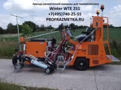 Winter. WTE 251 термопластик экструдер разметочная машина. Под заказ