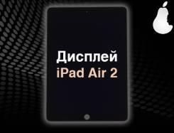 Дисплей для Apple iPad Air 2 Черный. Оригинал. С заменой. iMarket