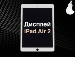 Дисплей для Apple iPad Air 2 Белый. Оригинал. С заменой. iMarket