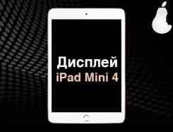 Дисплей для Apple iPad Mini 4 Белый. Оригинал. С заменой. iMarket