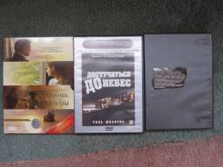 Dvd диски-3шт.