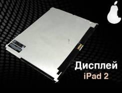 Дисплей для Apple iPad 2. Оригинал. С заменой. iMarket