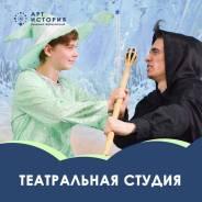 Набор в детскую театральную студию в Краснодаре