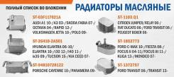 Радиатор масляный. Citroen: Jumper, C5, Berlingo, C1, C2, C-Elysee, C3 Audi: A8, A6, A4, A3, A7, Q7, A5, A1, Q3, Q5, A2, Q2 Skoda Superb Skoda Fabia S...