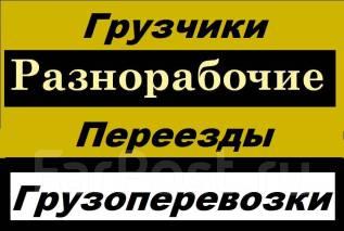 Грузоперевозки. Квартирные переезды. Русские грузчики.