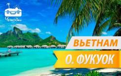 Вьетнам. ФУКУОК. Пляжный отдых. Фукуок! Вылет из Хабаровска