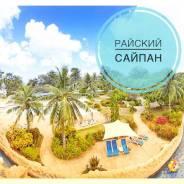Северные Марианские о-ва. Сайпан. Пляжный отдых. Cайпан - райское место! Экономичные билеты