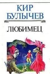 Кир Булычев. Любимец.