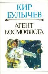 Кир Булычев Агент Космофлота
