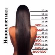 Нанопластика волос, ботокс волос