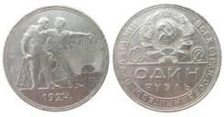 Серебро! Ранние Советы! Огромный 1 рубль 1924 г. Состояние! Спец. цена!