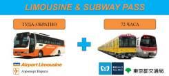Единый проездной по городу Токио «Limousine Bus & Subway Pass»