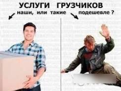 Разнорабочие недорого в Хабаровске