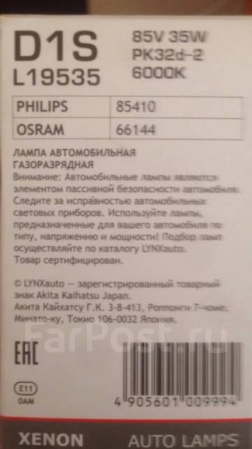 Автолампа ксенон LYNX L19535-02 D1S 85V 35W PK32d-2 Xenon 6000K (Б2). Kia: Soul, K9, Magentis, K3, K7, K5, Mohave, Sportage, Cadenza, Sorento, Optima...