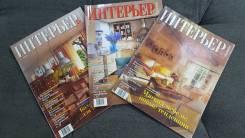 """Отдам 3 журнала """"Интерьер и дизайн"""""""
